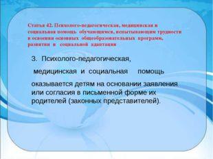 Статья 42. Психолого-педагогическая, медицинская и социальная помощь обучающи
