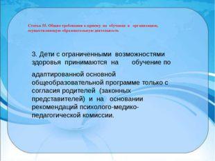 Статья 55. Общие требования к приему на обучение в организацию, осуществляющу