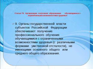 Статья 79. Организация получения образования обучающимися с ограниченными во