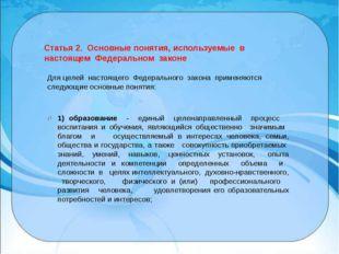Статья 2. Основные понятия, используемые в настоящем Федеральном законе Для