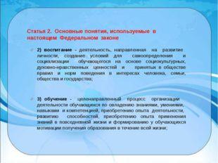 Статья 2. Основные понятия, используемые в настоящем Федеральном законе 2) в