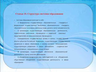 Статья 10. Структура системы образования Система образования включает в себя