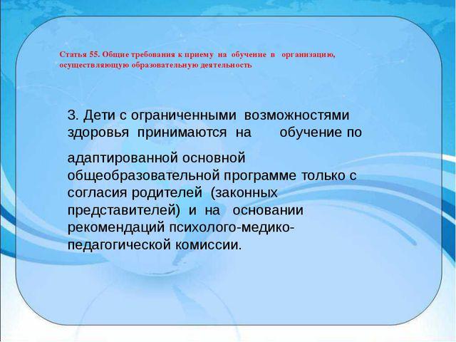 Статья 55. Общие требования к приему на обучение в организацию, осуществляющу...
