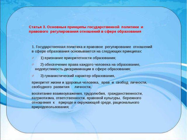 Статья 3. Основные принципы государственной политики и правового регулирован...