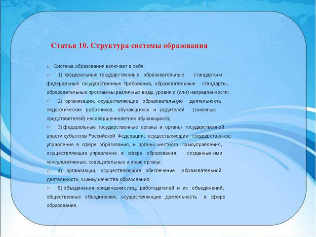 Статья 10. Структура системы образования Система образования включает в себя...