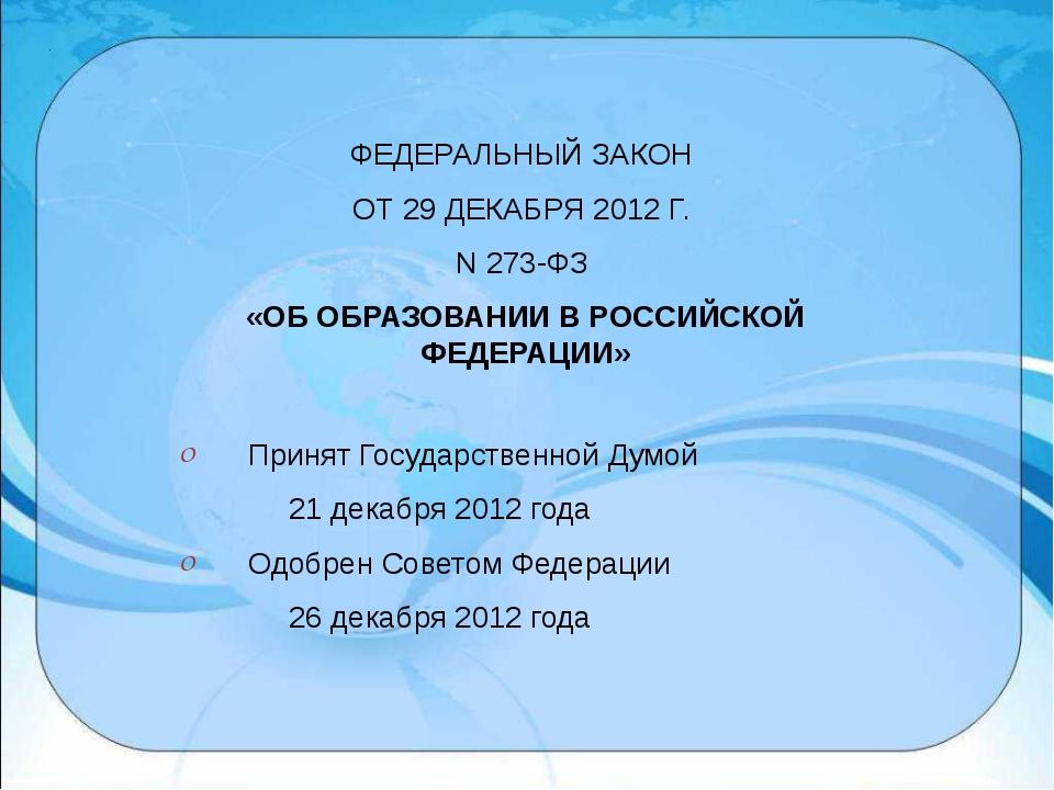 ФЕДЕРАЛЬНЫЙ ЗАКОН ОТ 29 ДЕКАБРЯ 2012 Г. N 273-ФЗ «ОБ ОБРАЗОВАНИИ В РОССИЙСКОЙ...