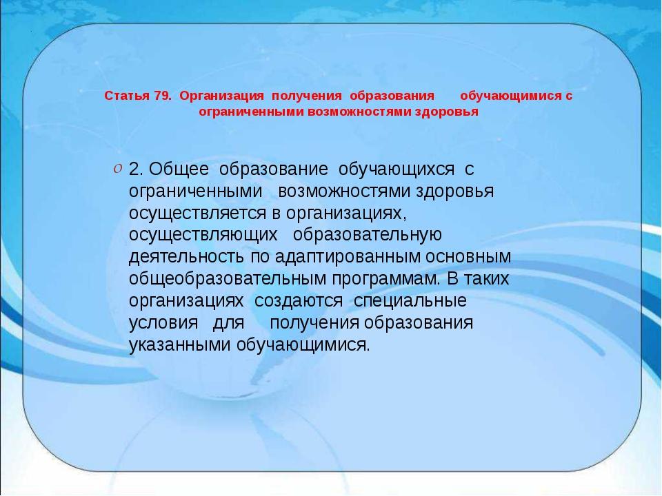 Статья 79. Организация получения образования обучающимися с ограниченными во...