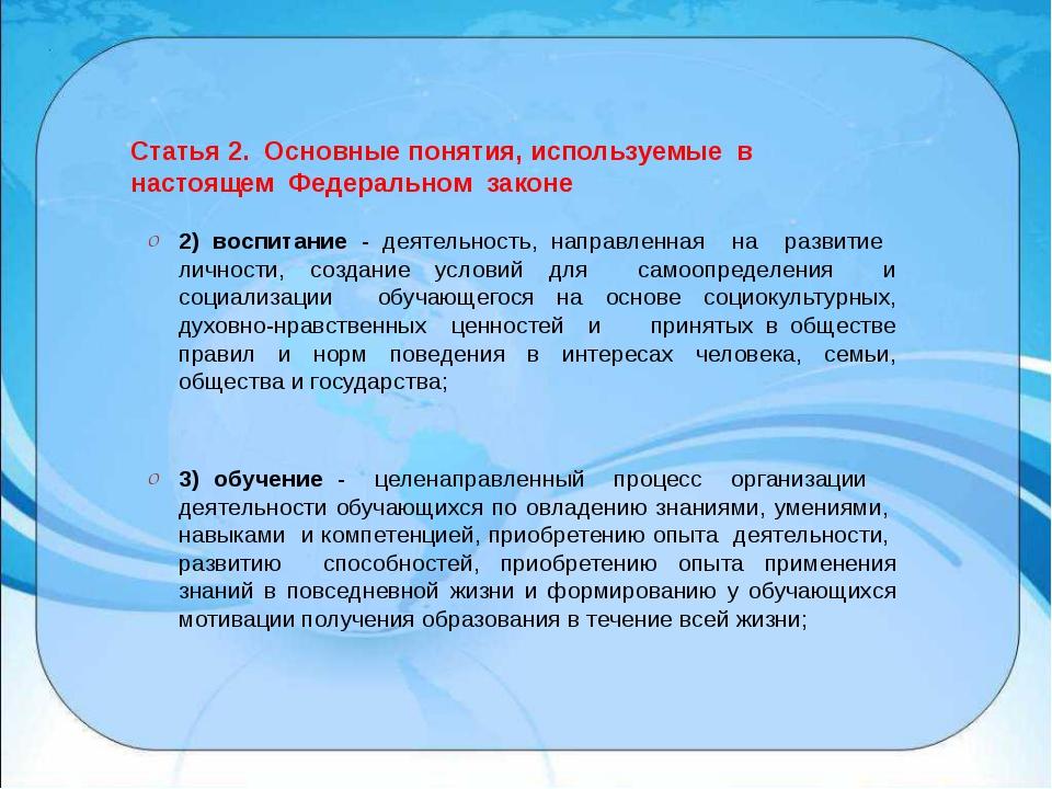 Статья 2. Основные понятия, используемые в настоящем Федеральном законе 2) в...