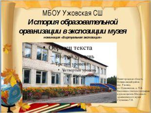 МБОУ Ужовская СШ История образовательной организации в экспозиции музея номин