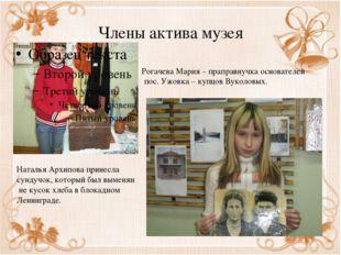 Члены актива музея Наталья Архипова принесла сундучок, который был выменян не