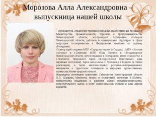 Морозова Алла Александровна – выпускница нашей школы – руководитель Управлени