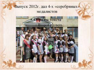 Выпуск 2012г. дал 4-х «серебряных» медалистов