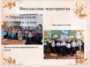 Внеклассные мероприятия Экологическое мероприятие в 4 классе Викторина по ПДД