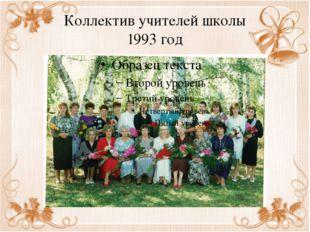 Коллектив учителей школы 1993 год