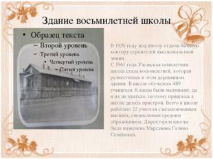 Здание восьмилетней школы В 1956 году под школу отдали бывшую контору строите