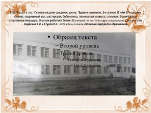В 1979 году в пос. Ужовка открыли среднюю школу. Здание каменное, 2-этажное.
