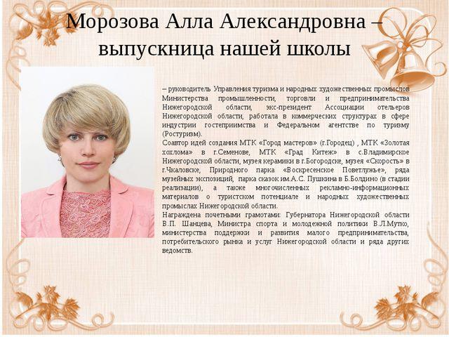 Морозова Алла Александровна – выпускница нашей школы – руководитель Управлени...