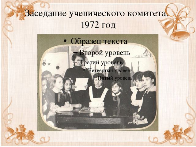 Заседание ученического комитета. 1972 год
