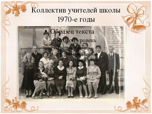 Коллектив учителей школы 1970-е годы