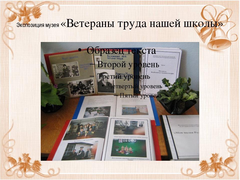 Экспозиция музея «Ветераны труда нашей школы»