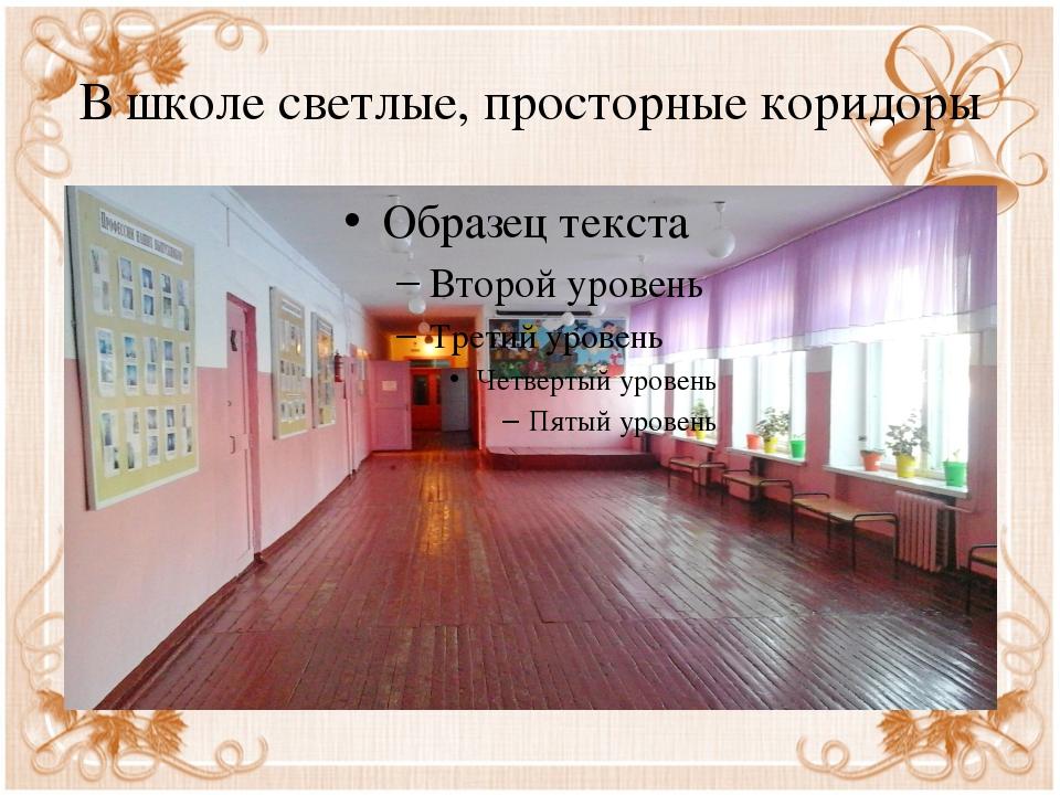 В школе светлые, просторные коридоры