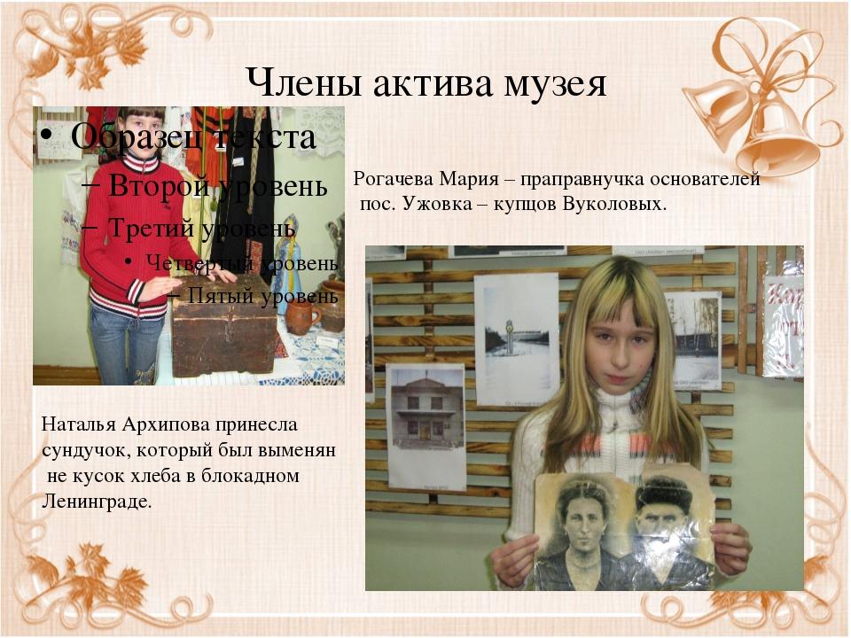 Члены актива музея Наталья Архипова принесла сундучок, который был выменян не...