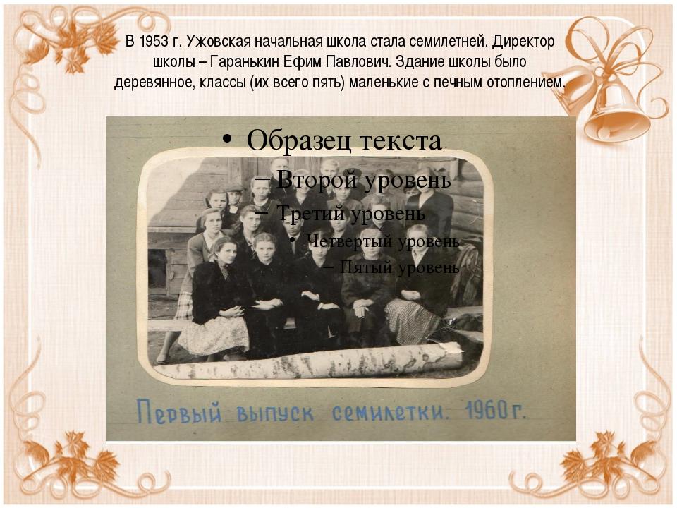 В 1953 г. Ужовская начальная школа стала семилетней. Директор школы – Гараньк...
