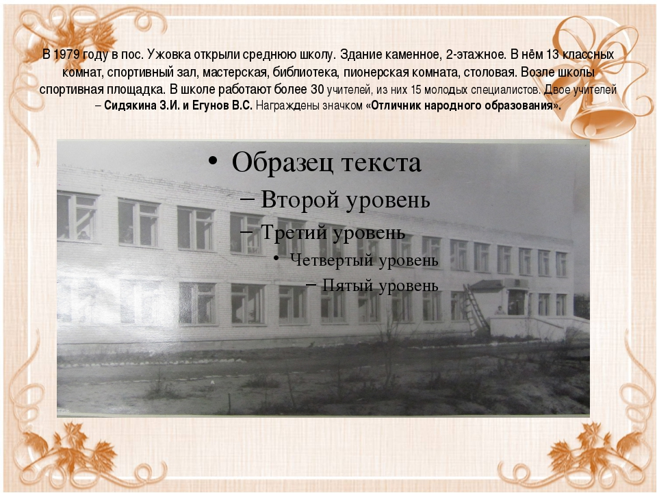 В 1979 году в пос. Ужовка открыли среднюю школу. Здание каменное, 2-этажное....