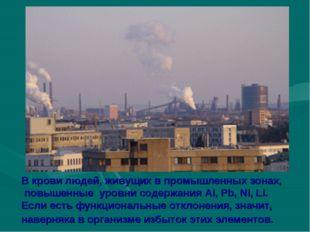 В крови людей, живущих в промышленных зонах, повышенные уровни содержания Al,