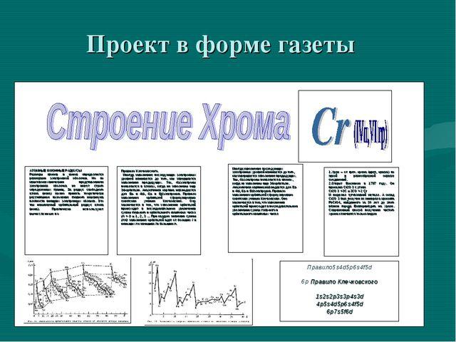 Проект в форме газеты