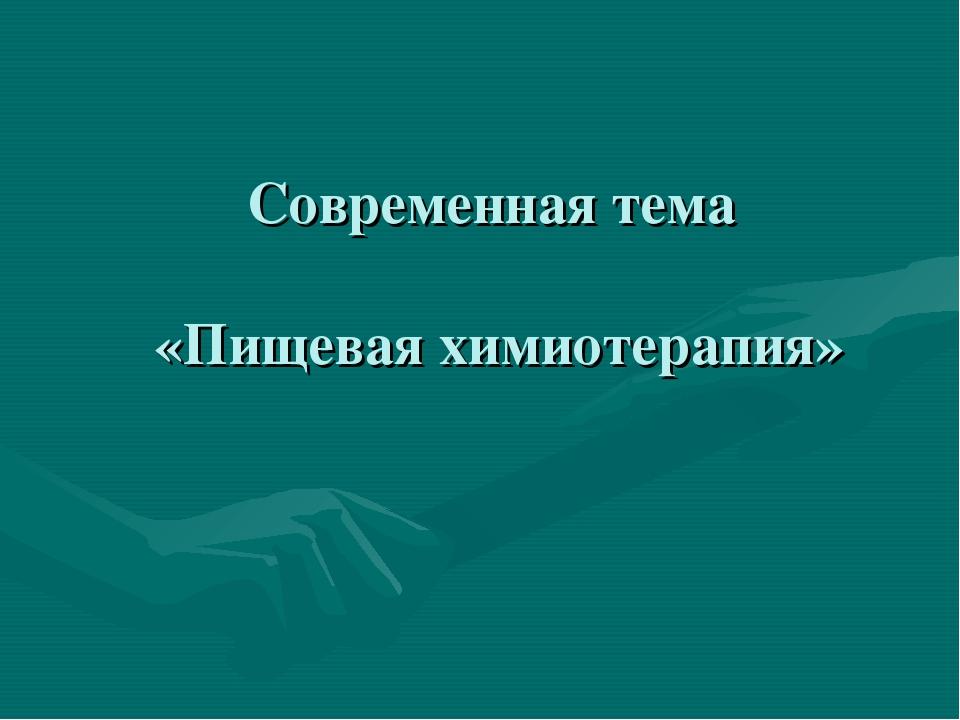 Современная тема «Пищевая химиотерапия»