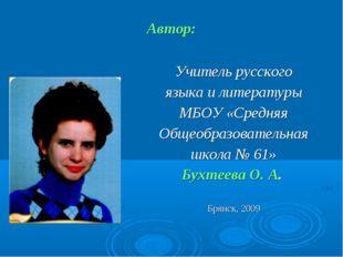 Автор: Учитель русского языка и литературы МБОУ «Средняя Общеобразовательная