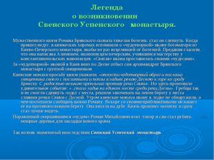 Легенда о возникновении Свенского Успенского монастыря. Мужественного князя Р