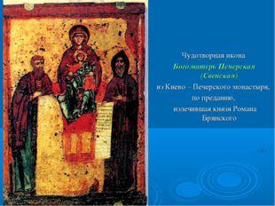 Чудотворная икона Богоматерь Печерская (Свенская) из Киево – Печерского монас
