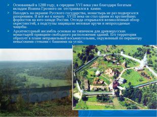 Основанный в 1288 году, в середине XVI века уже благодаря богатым вкладам Иоа