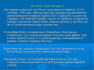 Легенда о дубе Петра I Достоверно известно, что Петр I находился в Брянске 22
