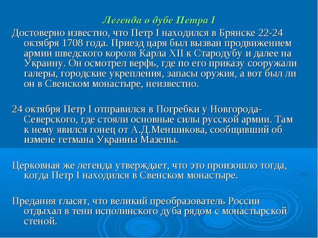 Легенда о дубе Петра I Достоверно известно, что Петр I находился в Брянске 22...