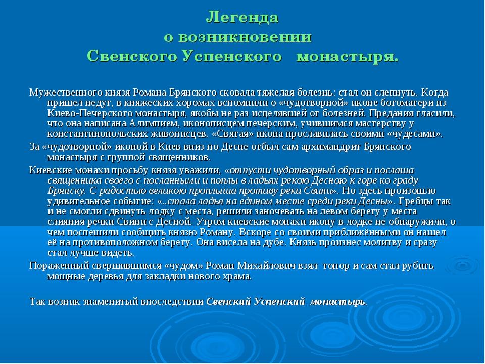 Легенда о возникновении Свенского Успенского монастыря. Мужественного князя Р...