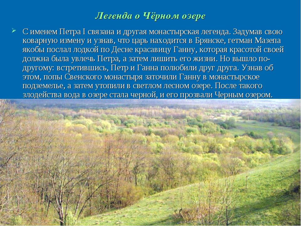 Легенда о Чёрном озере С именем Петра I связана и другая монастырская легенда...
