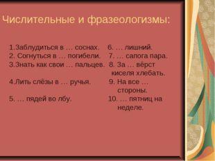 Числительные и фразеологизмы: 1.Заблудиться в … соснах. 6. … лишний. 2. Согну