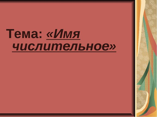 Тема: «Имя числительное»