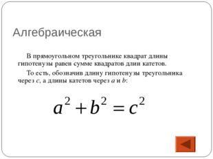 Алгебраическая В прямоугольном треугольнике квадрат длины гипотенузы равен су