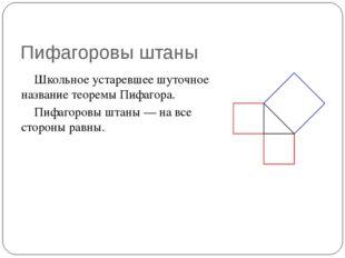 Пифагоровы штаны Школьное устаревшее шуточное название теоремы Пифагора. Пифа