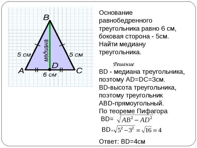 Основание равнобедренного треугольника равно 6 см, боковая сторона - 5см. Най...