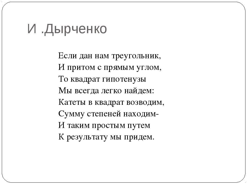 И .Дырченко Если дан нам треугольник, И притом с прямым углом, То квадрат гип...