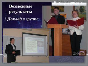 Возможные результаты Доклад в группе