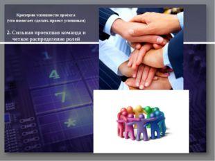 Критерии успешности проекта (что помогает сделать проект успешным) 2. Сильная