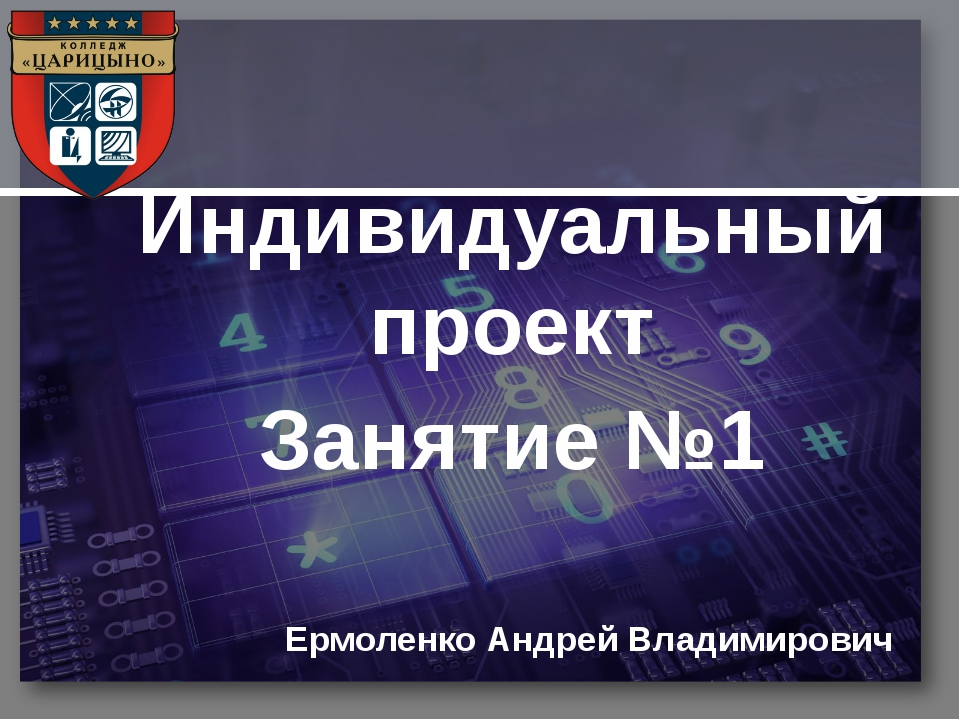 Индивидуальный проект Занятие №1  Ермоленко Андрей Владимирович