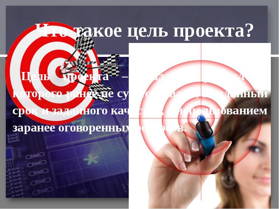 Что такое цель проекта? Цель проекта – создание результата, которого ранее не...