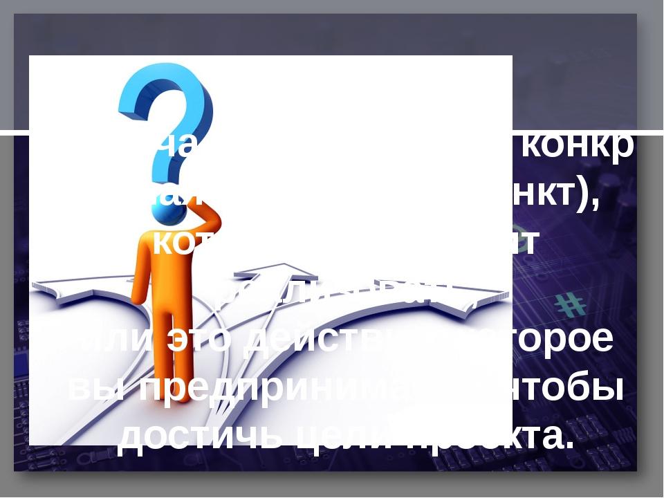 Задачавпроекте-этоконкретная часть цели (пункт), которуюпредстоит реал...